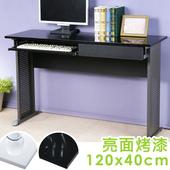《Homelike》爾文120x40工作桌-亮面烤漆(附抽屜.鍵盤架)(桌面-黑/桌腳-亮白)