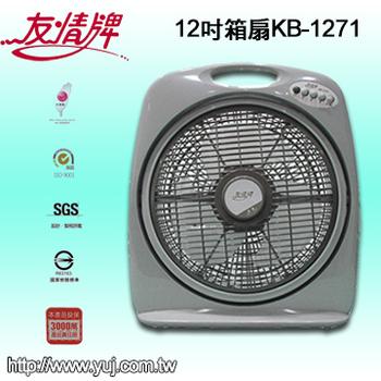 友情牌 友情12吋箱扇KB-1271