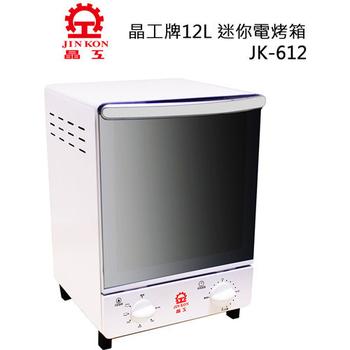 《晶工》12L迷你雙層電烤箱 JK-612