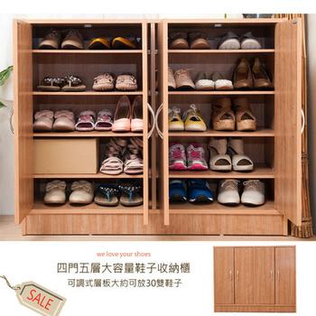 澄境 四門五層大容量鞋櫃(琥珀色)