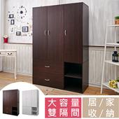 《澄境》經典上下座分離式三門二抽收納衣櫥(胡桃色)