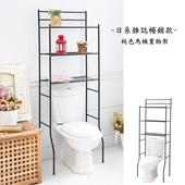 《澄境》純色簡約浴室收納馬桶置物架(純黑)