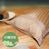 3D透氣綠豆枕(40*57CM)