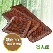《Victoria》碳化3D冰涼麻將坐墊(三人)(50x160cm)