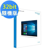 《Microsoft微軟》Win Home 10 32Bit 中文家用隨機版(Win 10)