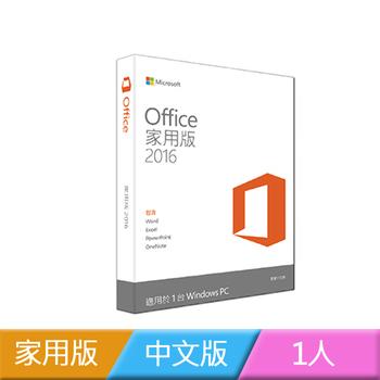 Microsoft 微軟 中文 OFFICE 2016家用PKC(盒裝無光碟金鑰版)
