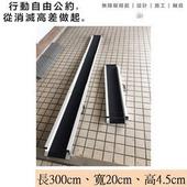 通用無障礙 攜帶式 伸縮軌道式 鋁合金 斜坡板 單軌 (長300cm、寬20cm、高4.5cm)一組兩入