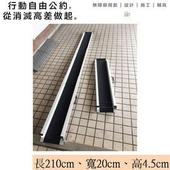 用無障礙 攜帶式 伸縮軌道式 鋁合金 斜坡板 單軌 (長210cm、寬20cm、高4.5cm)一組兩入