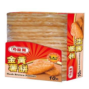 龍鳳冷凍金黃薯餅(630g)
