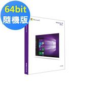 《Microsoft微軟》Win PRO 10 64 Bit 中文隨機版(Win 10)