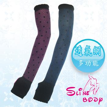 S LINE BODY 透氣網多功能袖套(深藍)