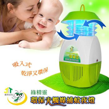 晶采生活 綠精靈 環保光觸媒捕蚊夜燈(旗艦型)