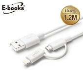 《E-books》X13 Apple MFi認證二合一充電傳輸線1.2M(白)