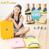 《Well Come》四合一多功能完美曲線運動板 有氧板韻律板/扭腰盤/平衡板/拉筋器/伏地挺身器 一機多用(浪漫粉)