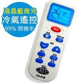 《艾法》夜光冷氣萬用遙控器(CA-01B)