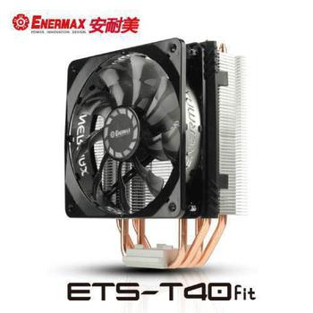 《保銳》CPU散熱器 ETS-T40fit TB 二代