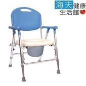《海夫健康生活館》杏華 鋁合金 收合式 便盆椅 (藍)