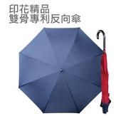 《Weather Me》時尚精品雙骨專利反向傘(時尚貴族)