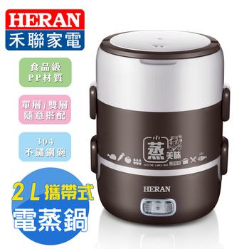 HERAN 禾聯 2L攜帶式多功能雙層蒸鍋(HSC-2101)