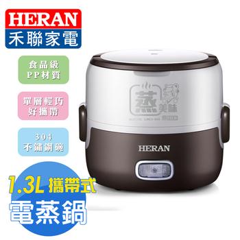 HERAN 禾聯 1.3L攜帶式多功能單層蒸鍋(HSC-1101)
