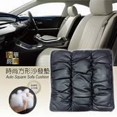 《安伯特》時尚奢華系列-時尚方型沙發墊(尊爵黑)高科技太空棉 透氣 耐磨