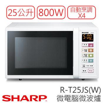 SHARP 夏寶 25L 觸控式 微電腦 微波爐 R-T25JS (W)