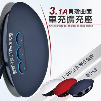 安伯特 3.1A雙USB 貝殼曲面車充擴充座 120W 適用平板 ipad iphone 行車紀錄器 導航機 智能管理晶片(黑色)
