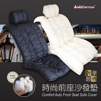 安伯特 經典奢華系列-時尚前座沙發墊 高科技太空棉 透氣 耐磨(黑色)