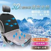 《安伯特》3D立體專利蜂巢散熱坐墊 台灣製造 高透氣 可清洗(散熱坐墊)