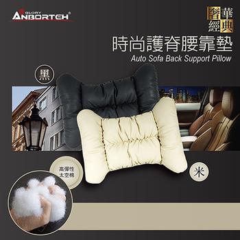 安伯特 經典奢華系列-護脊腰靠墊 高科技太空棉 透氣 耐磨(黑色)