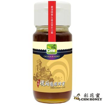 《彩花蜜》琥珀龍眼蜂蜜(700g)單筆消費滿1388即贈送台灣荔枝蜂蜜350g一瓶