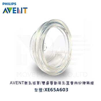 新安怡《Avent》 輕乳感單/雙邊電動吸乳器專用矽膠隔膜