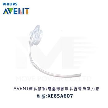 新安怡《Avent》 輕乳感單/雙邊電動吸乳器專用吸力管(含傳導片)