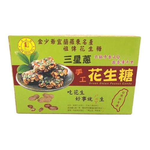 金少爺 三星蔥花生糖(280g/盒)