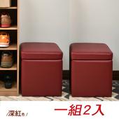《佳嘉家》吉尼爾收納椅/儲藏椅/玄關椅/掀蓋椅-1組2入(深紅色)
