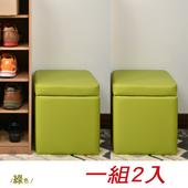 《佳嘉家》吉尼爾收納椅/儲藏椅/玄關椅/掀蓋椅-1組2入(綠色)