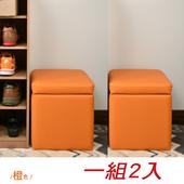 《佳嘉家》吉尼爾收納椅/儲藏椅/玄關椅/掀蓋椅-1組2入(橙色)