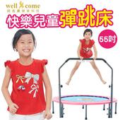 《WellCome》快樂兒童彈跳床55吋/蹦床/跳高/增高/有氧運動(55