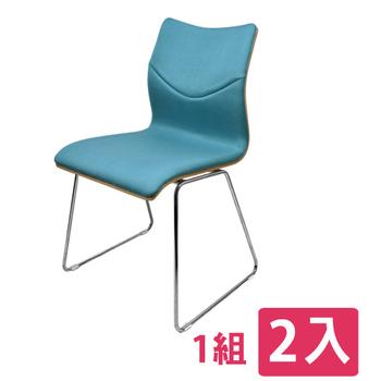 《佳嘉家》萊克斯休閒椅/餐椅/辦公椅-1組2入(藍色)