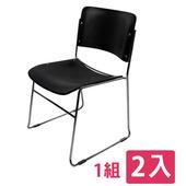 《佳嘉家》畢維斯休閒椅/餐椅/辦公椅-1組2入(黑色)