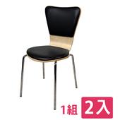 《佳嘉家》法朵休閒椅/餐椅/造型椅/特餐椅-1組2入(黑色)