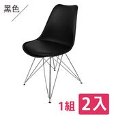 《佳嘉家》朵妮拉休閒椅/餐椅/造型椅-1組2入(三色可選)(黑色)