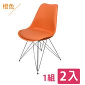 《佳嘉家》朵妮拉休閒椅/餐椅/造型椅-1組2入(三色可選)(橙色)