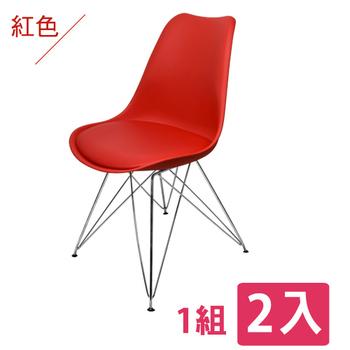 《佳嘉家》朵妮拉休閒椅/餐椅/造型椅-1組2入(三色可選)(紅色)