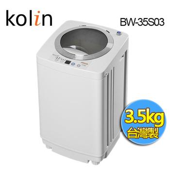 歌林KOLIN 3.5KG單槽洗衣機BW-35S03