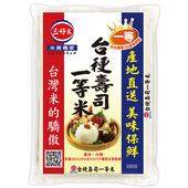 《三好》台梗壽司一等米2.7kg/包 $139