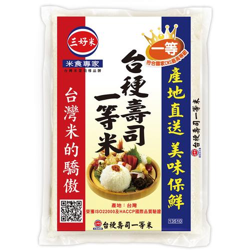 三好 台梗壽司CNS一等米(2.7kg/包)