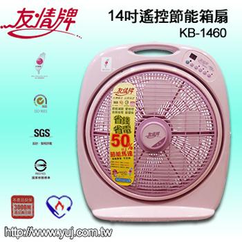 友情牌 友情14吋遙控節能箱扇 KB-1460