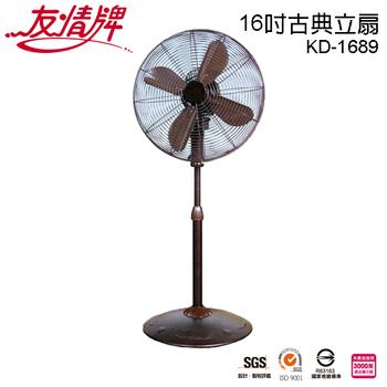 友情牌 友情16吋古典扇立扇 KD-1689