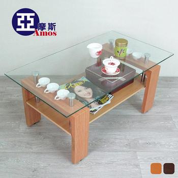 Amos 時尚收納8mm強化玻璃茶几桌(原木色)